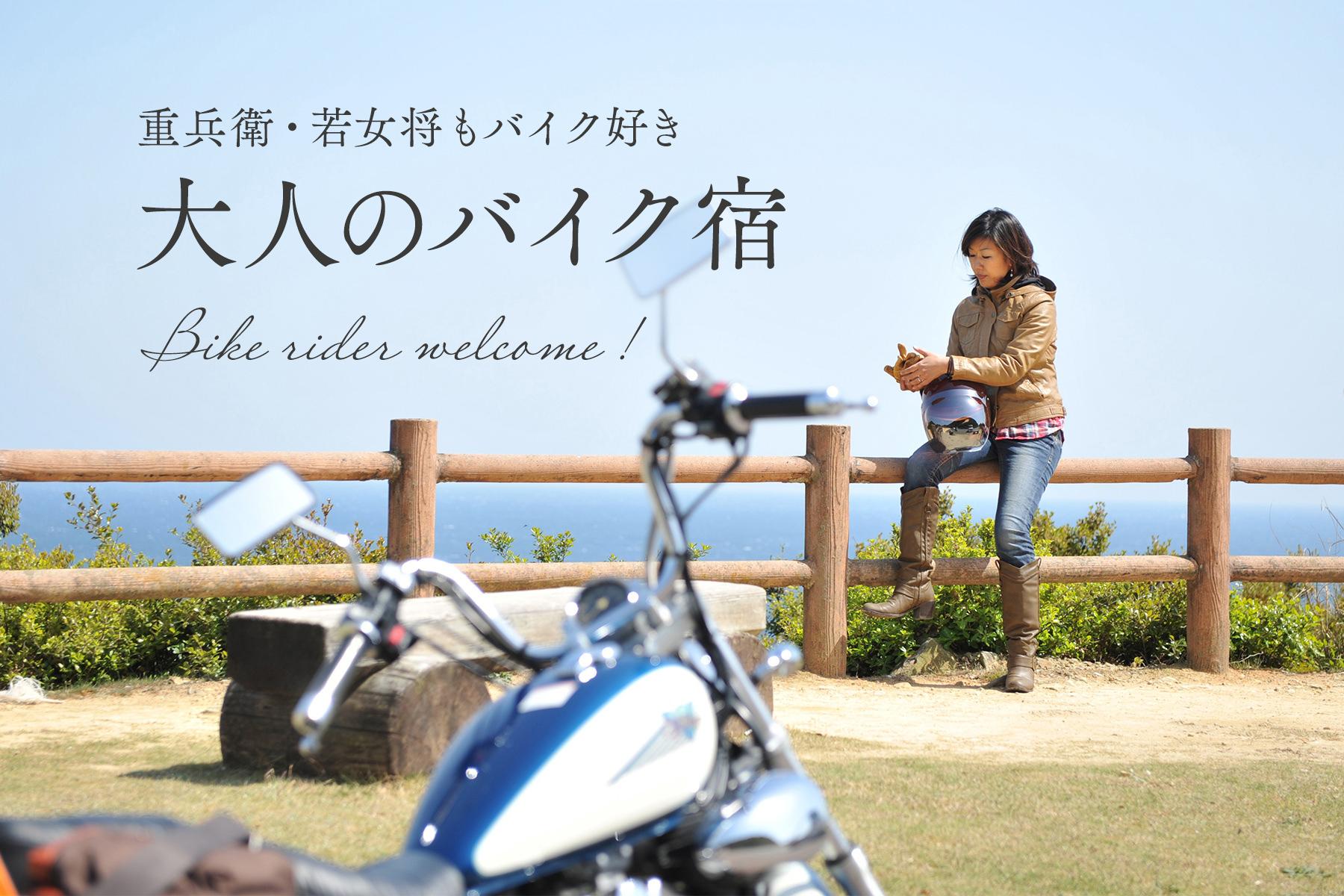 大人のバイク宿