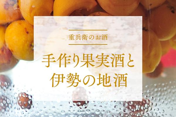 手作り果実酒と地酒