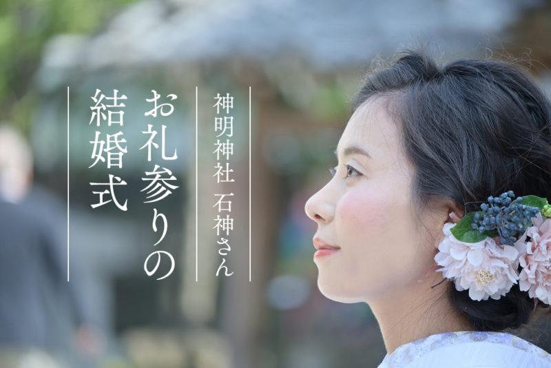 神明神社 石神さん お礼参りの結婚式