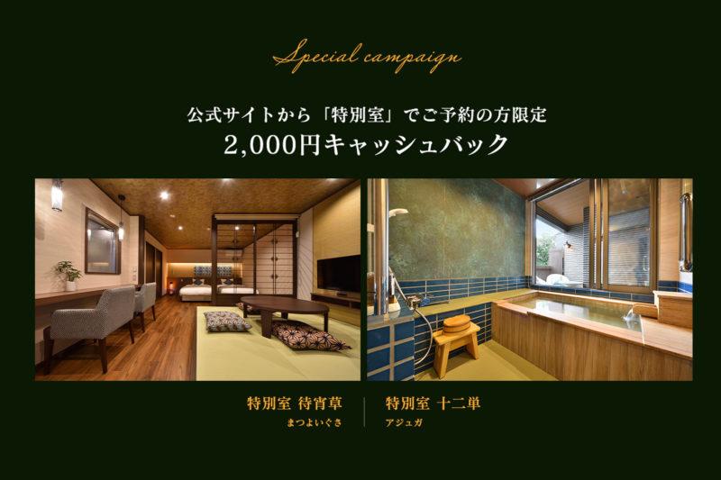 【延長】平日限定2,000円キャッシュバックキャンペーンのお知らせ