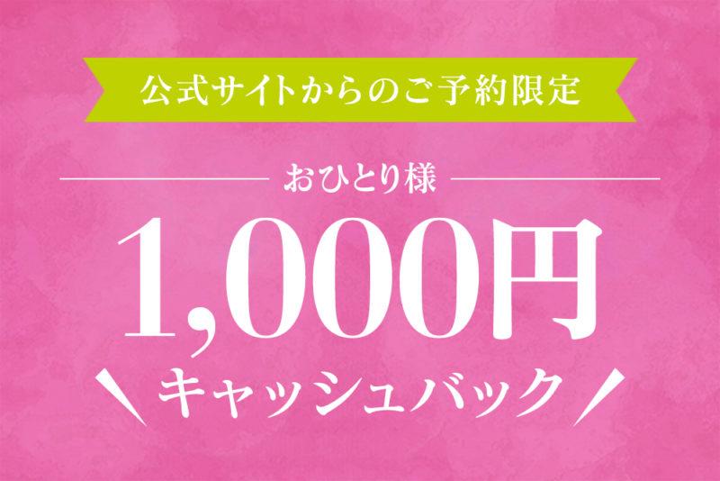 【7月まで延長!】1,000円キャッシュバックキャンペーン