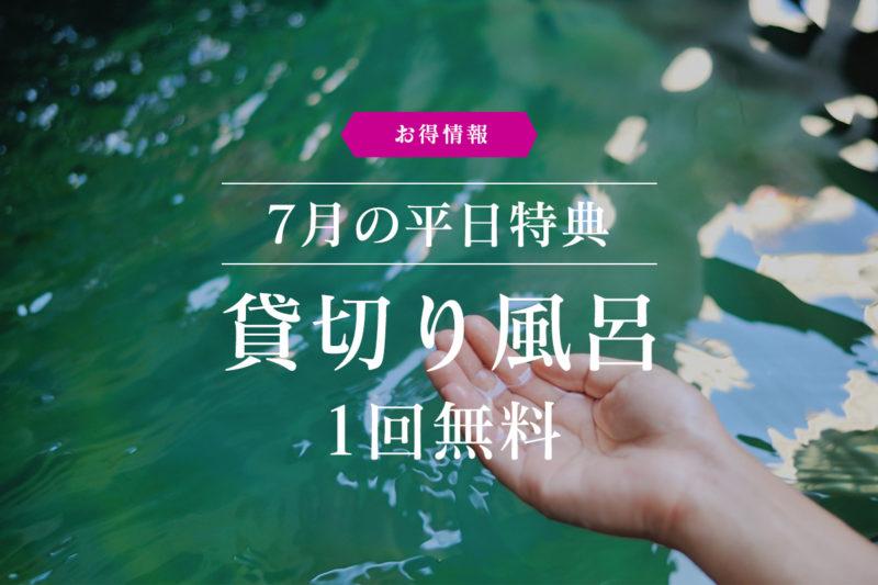 【7月の平日特典】貸切り風呂 1回無料