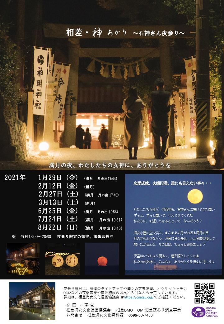 【2021】石神さん夜参り – 相差・神 あかり –