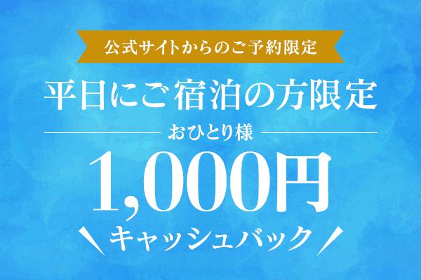 【9月・平日限定】1,000円キャッシュバックキャンペーン