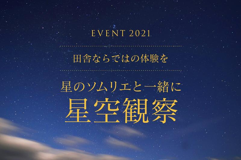 【イベント情報】田舎ならではの体験!星のソムリエによる星空観察