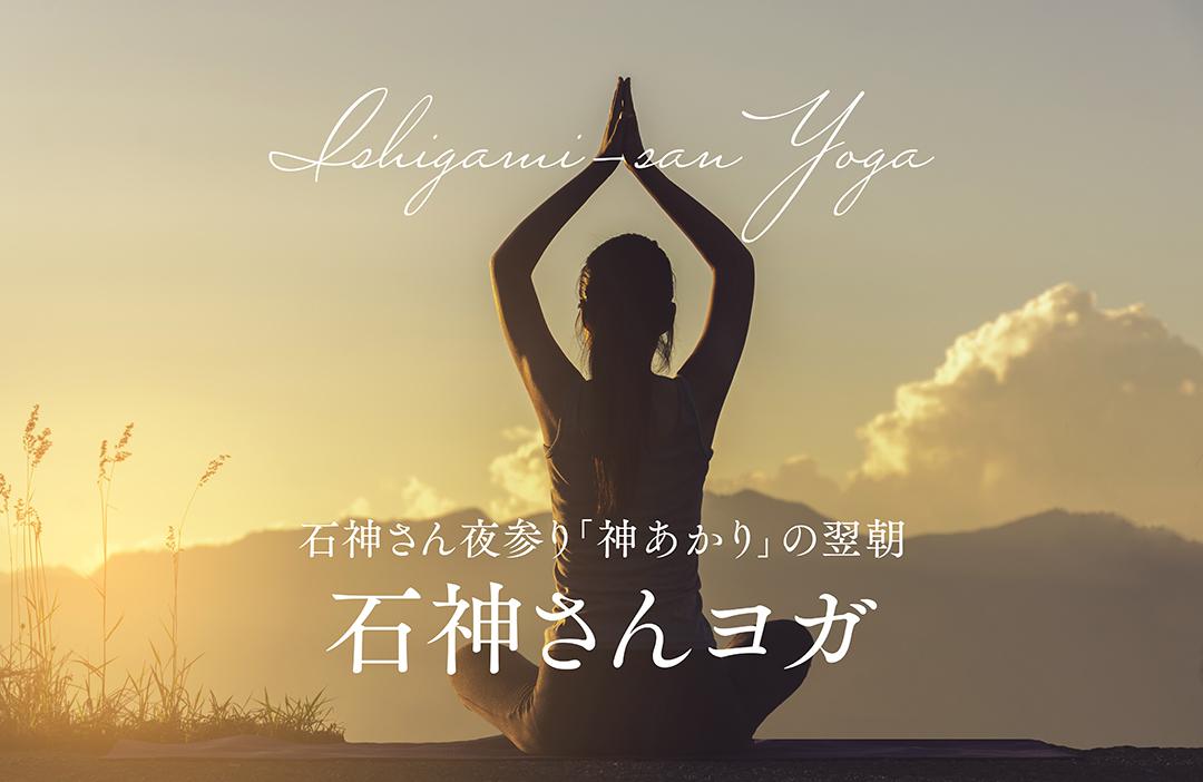 2021年9月から「石神さんヨガ」が始まります!